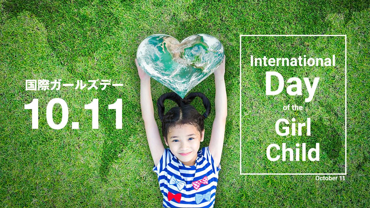 10月11日は国際ガールズデー| International Day of the Girl Child