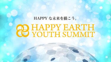 HAPPY EARTH YOUTH SUMMIT |Z世代|ユース【SDGs週間】HAPPY EARTH FESTA 2021|GLOBAL GOALS WEEK
